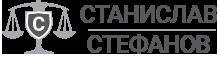 Адвокат Станислав Стефанов
